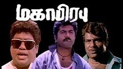 Maha Prabhu | Sarath Kumar, Sukanya, Goundamani | Superhit Comedy Movie HD