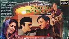 SARDARI BEGUM 1997 - Biopic Movie | Kiron Kher, Smriti Mishra, Amrish Puri, Syed Khurshid