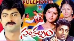 SANKALPAM | TELUGU FULL MOVIE | JAGAPATHI BABU | GOWTHAMI | PRAKASH RAJ | TELUGU CINEMA ZONE