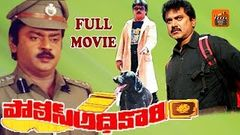 POLICE ADHIKAARI | TELUGU FULL MOVIE | VIJAYKANTH | SARATH KUMAR | RUPINI | TELUGU MOVIE ZONE