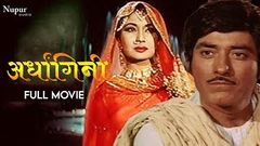 Ardhagni 1959 अर्धांगिनी १९५९ Superhit Bollywood Old Movie Raaj Kumar Meena Kumari