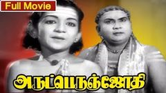 Tamil Full Movie | Arut Perum Jothi | Classic Movie | Ft Master Sridhar A P Nagarajan Devaki