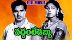 Vaddante Dabbu Full Length Telugu Movie | N.T.Rama Rao, Shaukar Janaki | Ganesh Videos - DVD Rip