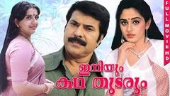 Iniyum Kadha Thudarum Malayalam Full Movie | Mammootty | Jayaprada | Ambika | Full HD