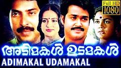 Adimakal Udamakal | Mohanlal, Mammootty, Seema, Nalini | Malayalam Action Movie | Film Library