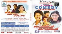 Boeing Boeing Malayalam Full Movie | Mohanlal and Mukesh