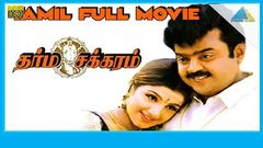 Dharma Chakkaram | Tamil Full Movie | Vijayakanth, Rambha | HD