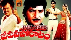 Jeevana Poratam Telugu Full Length Movie | shobhan Babu | Vijayashanti | Radhika | Telugu Movie Zone