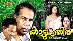 Kattukuthira (1990) Malayalam Full Movie | Ft Thilakan, Innocent, Anju, Vineeth