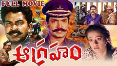 AAGRAHAM | TELUGU FULL MOVIE | RAJASEKHAR | AMALA | TELUGU CINE CAFE