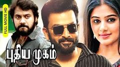 Tamil Dubbed Action Thriller Full Movie | Puthiya Mugam [ HD ] | Ft Prithviraj, Priyamani, Bala