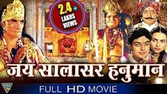 Jai Salasar Hanuman Hindi Devotional Full Length Movie | Mahinder, Rungta | Eagle Hindi Movies