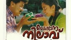 Kaikudanna Nilavu 1998:Full Malayalam Movie