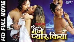 मैंने प्यार किया - Bhojpuri Film - Maine Pyar Kiya - Hot Monalisa - Bhojpuri Full Movie 2016