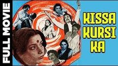 Kissa Kursi Ka - Shabana Azmi, Raj Babbar - Full Hindi Movie |