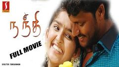 Latest Tamil Full Movie | New Tamil Online Full Movie | Sanusha Movie | HD Movie | New Upload 2017