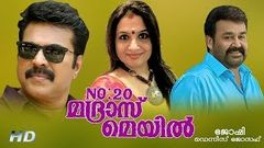 number 20 madras mail malayalam full movie | mohan lal mammootty super hit malayalam movie | 2016