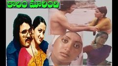 KAALAM MARINDI | కలం మారింది | SHOBAN BABU, ANJALI DEVI, GUMMADI ALL TIME HIT MOVIE