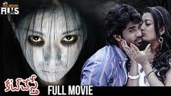 Cut Chesthe Horror Telugu Movie HD | Sanjay | Tanishka | 2019 Telugu Horror Movies | Indian Films