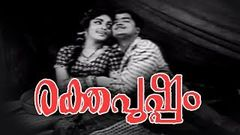 Pravaham Full Malayalam Movie (1975) | Old Malayalam Hits
