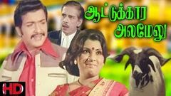 Tamil Superhit Movie - Aattukara Alamelu - Tamil Full Movie | Shivakumar | Sripriya | Suruli Rajan