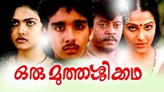 Malayalam Full Movie | Oru Muthassi Katha | Vineeth, Nirosha, Thiagarajan, Jagadish Comedy Movies