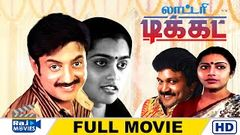 Lottery Ticket Full Movie HD | Mohan | Suhasini | Prabhu | Silk Smitha | Raj Movies