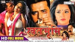 RAKHTBHOOMI | FULL MOVIE | BHOJPURI | RAVI KISHAN MONALISA