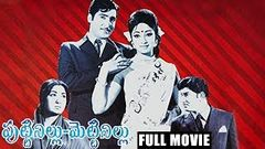 Puttinillu Mettinillu - Telugu Full Length Movie - Krishna Sobhan Babu Lakshmi Chandrakala