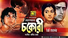 Chokori | চকোরী | Shabana & Nadim | Bangla Old Movie | Anupam Movies