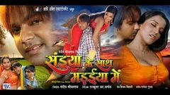 सईया के साथ मड़इया में - Full Film | Saiya Ke Sath Madaiya Me - Bhojpuri Hot Movie | 2015 Film