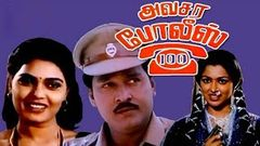 Bhagyaraj MGR Superhit Comedy Movie - Avasara Police 100 - Tamil Full Movie | Gouthami | Silk Smitha