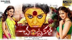 Chandrakala Telugu Full Length Movie | Hansika, Vinay, Andriya, Lakshmi Rai | Shalimarcinema
