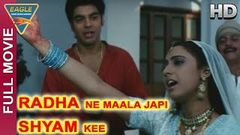 Radha Ne Maala Japi Shyam Kee Hindi Full Movie | Vipul Roy, Rubina Khan | Eagle Hindi Movies