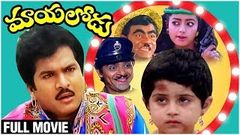 Mayalodu Telugu Full Movie | Rajendra Prasad | Soundarya | Brahmanandam | Telugu Comedy Movie