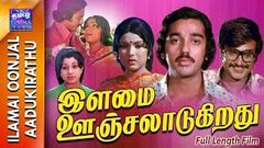 Tamil full Movie Aadu Puli Attam | Kamal Hassan Rajnikanth Classic movie | 2014 Upload