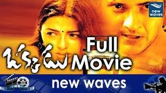 Mahesh Babu& 039;s Okkadu Telugu Full HD Movie | Bhumika Chawla, Prakash Raj | New Waves