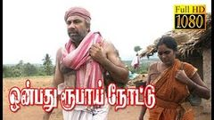 Onbathu Rupai Note | Sathyaraj Archana Nassar | Superhit Tamil Movie HD