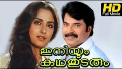 Iniyum Kadha Thudarum | Full Malayalam Movie |