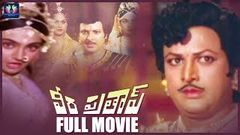 Veera Prathap Telugu Full Movie | Mohan Babu | Madhavi | B. Vittalacharya | South Cinema Hall