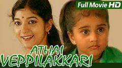 Tamil Full Movie | Aatha Veppalakkari | Ft. Sithara, Baby Shamili