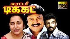 lottery Ticket | Prabhu, Mohan, Suhasini, Silk Smitha | Tamil Superhit Comedy Movie HD