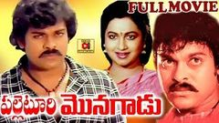 PALLETOORI MONGADU | TELUGU FULL MOVIE | CHIRANJEEVI | RADHIKA | TELUGU CINEMA CLUB