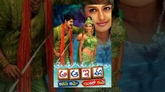 A Aa E Ee Telugu Full Length Movie Srikanth Meera Jasmine Sadha