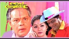 Malayalam full movie | Comedy hit movie | PAI BROTHERS | Innocent | Jagathy Sreekumar | Kalpana Others