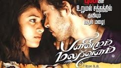 tamil movies 2014 full movie new releases MONALISA [ 2015 HD Upload ]