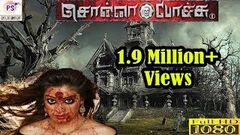 சொன்ன போச்சு | Sonna Pochu | Horror Tamil Full Movie HD1080 Release HD1080