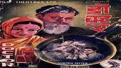 Doctor (1941) Hindi Full Movie | Jyoti Prakash, Amar Mallick, Ahindra Choudhary, Pankaj Mullick
