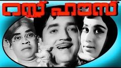 Rest House | Malayalam Old Hit Movie | Prem Nazir & Sheela