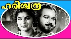 Harischandra | Malayalam Black And White Movie | Thikkurisi Sukumaran Nair & Miss Kumari